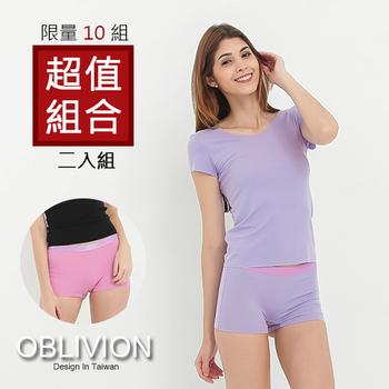 (超值組合)【OBLIVION】Modal木代爾舒適涼爽低腰無痕平口褲(女)-二入組