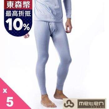 【METEN】5件舒適型男彩色內刷毛衛生褲(隨機取色)-MET017
