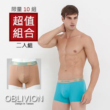 【OBLIVION】Modal木代爾透氣男士低腰無痕平口褲-二入(超值組合)