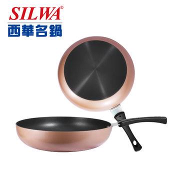 【SILWA西華】西華馬卡龍不沾平底鍋30cm