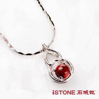 石頭記 925純銀石榴石項鍊-喜悅幸福