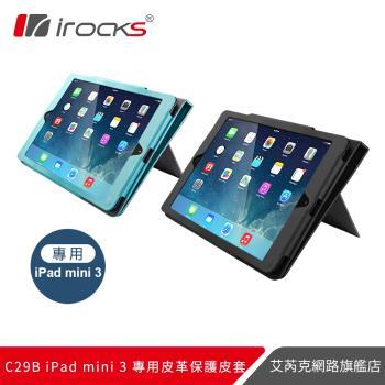 i-Rocks iPad mini 3 專用皮革保護皮套-咖啡 (IRC29A-BW)
