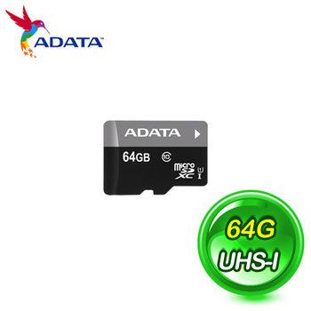 ADATA 威剛 64G Premier Micro SDXC(C10) UHS-I U1高性能疾速記憶卡