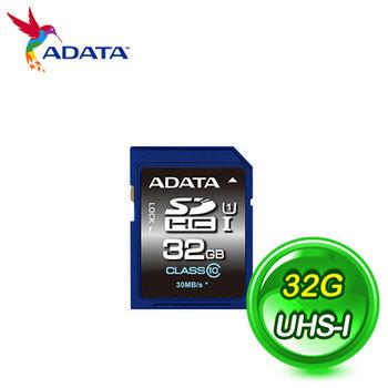 ADATA 威剛 32GB Premier SDHC(C10) UHS-I U1 記憶卡