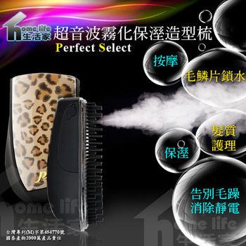 【HOME-LIFE】HL超音波霧化保濕護髮梳(HL-358)促銷回饋~數量有限