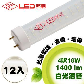 【SY 聲億照明】T8 LED 燈管 4呎16W白光透管(12入)