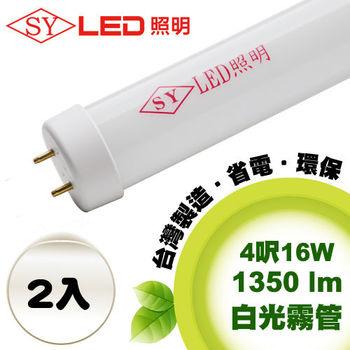【SY 聲億照明】T8 LED 燈管 4呎16W白光霧管(2入)