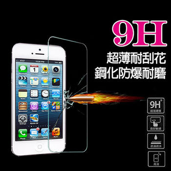 【MOIN】IPHONE5 9H超薄耐磨防刮鋼化玻璃保護貼