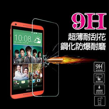 【MOIN】HTC816 9H超薄耐磨防刮鋼化玻璃保護貼