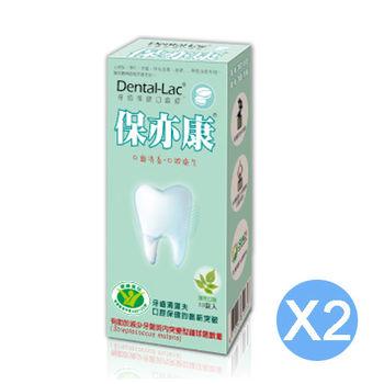 景岳生技-保亦康(牙齒保健口含錠)2盒入