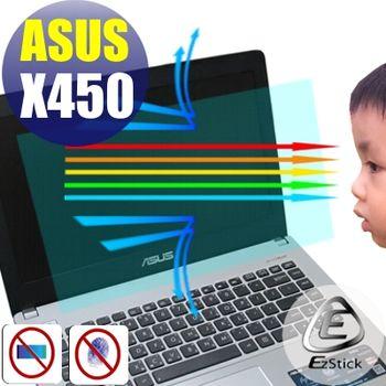 【EZstick】ASUS X450 X452 筆電專用 防藍光護眼 鏡面螢幕貼 靜電吸附 (鏡面螢幕貼)