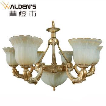 【華燈市】杜拜金莎6+3仿古吊燈(歐式花園風)