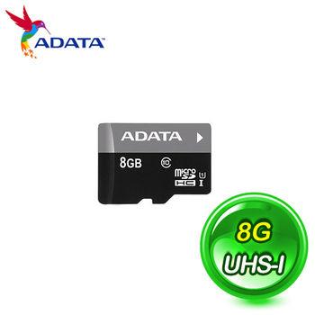 ADATA 威剛 8GB Premier MicroSDHC(C10) UHS-I U1 記憶卡
