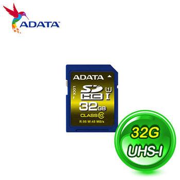 ADATA 威剛 32G Premier Pro SDHC(C10) UHS-I U1高性能疾速記憶卡
