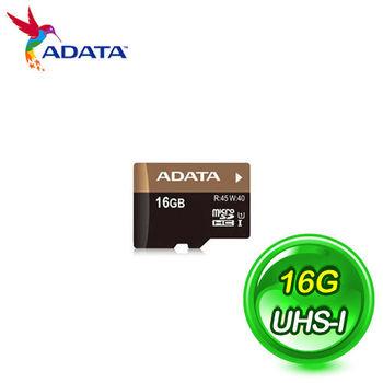 ADATA 威剛 16G Premier Pro MicroSDHC UHS-I U1高性能疾速記憶卡 - 無轉卡