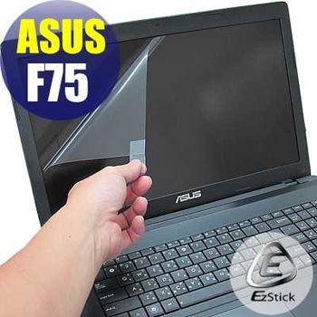 【EZstick】ASUS F75 F75VC  專用 靜電式筆電LCD液晶螢幕貼 (霧面螢幕貼)