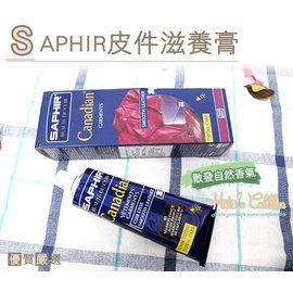○糊塗鞋匠○優質鞋材 L80 法國SAPHIR皮件滋養膏