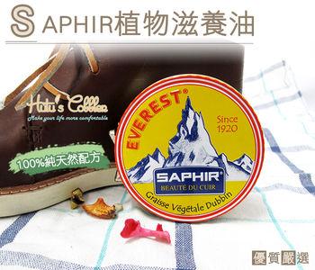 ○糊塗鞋匠○優質鞋材 L86 法國SAPHIR植物滋養油