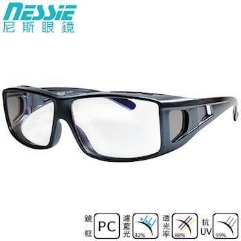 【Nessie 尼斯濾藍光眼鏡】全罩外掛式 - 星際藍 外攜式眼鏡盒 眼鏡族兩用PC眼鏡 奈米鍍膜鏡片