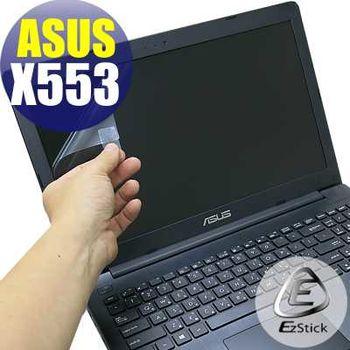 【EZstick】ASUS X553 X553MA  專用 靜電式筆電LCD液晶螢幕貼 (鏡面螢幕貼)