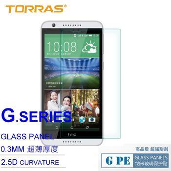 【TORRAS】 HTC Desire 820 0.33mm 防爆鋼化玻璃貼 全屏覆蓋 2.5D弧面邊緣 加送面條線