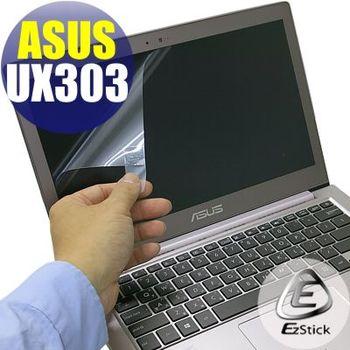 【EZstick】ASUS UX303 專用 靜電式筆電LCD液晶螢幕貼 (霧面螢幕貼)