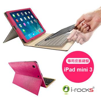 i-Rocks iPad mini 3專用藍牙鍵盤皮套 粉 (IRC34K-PK)