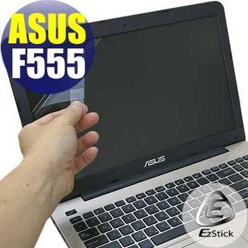 【EZstick】ASUS F555 F555L  專用 靜電式筆電LCD液晶螢幕貼 (霧面螢幕貼)