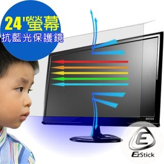 【EZstick】24吋寬 外掛式抗藍光護眼光學液晶護眼 螢幕保護鏡 (尺吋:560*360mm)
