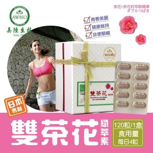 【美陸生技AWBIO】日本專利雙茶花纖萃素【120粒 /盒】