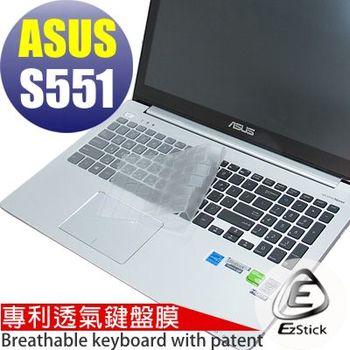 【EZstick】ASUS S551 S551L  系列專用 奈米銀抗菌 TPU 鍵盤保護膜