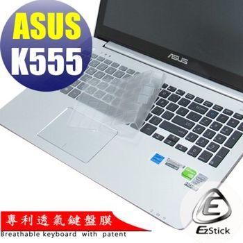 【EZstick】ASUS K555 K555LN  系列專用 奈米銀抗菌 TPU 鍵盤保護膜