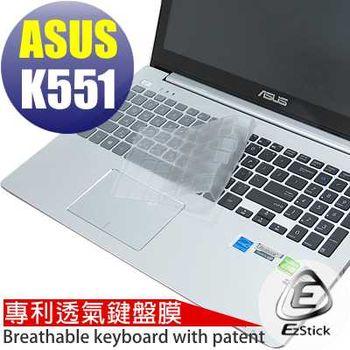 【EZstick】ASUS K551 K551LN  系列專用 奈米銀抗菌 TPU 鍵盤保護膜