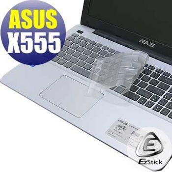 【EZstick】ASUS X555 X555L  系列專用 奈米銀抗菌 TPU 鍵盤保護膜
