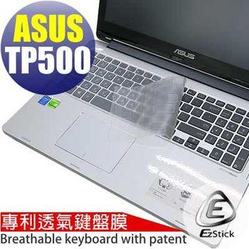 【EZstick】ASUS Transformer Book Flip TP500  系列專用 奈米銀抗菌 TPU 鍵盤保護膜