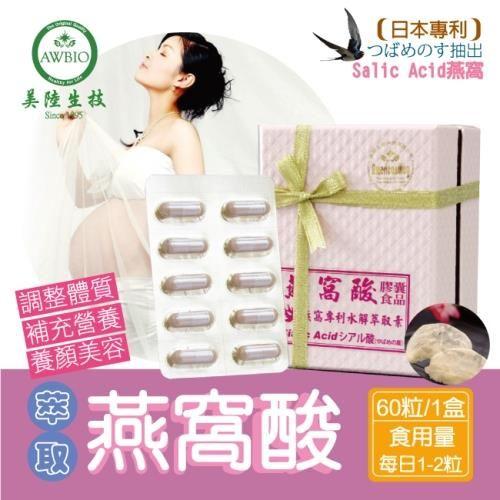 【美陸生技AWBIO】日本專利水解 Salic Acid燕窩酸【60粒/ 盒】