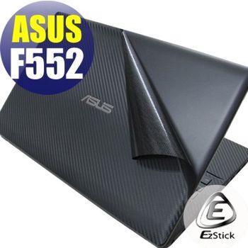 【EZstick】ASUS F552 F552C 專用 Carbon黑色立體紋機身貼 (DIY包膜)