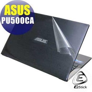【EZstick】ASUS PU500 PU500CA 系列專用 二代透氣機身保護膜 (DIY包膜)