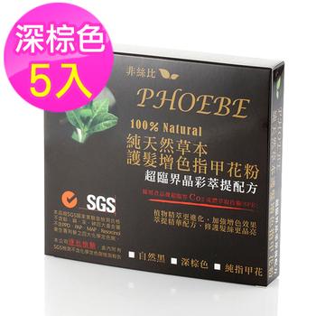 【PHOEBE 非絲比】純天然草本晶彩萃提指甲花染髮粉-深棕色-100g-五盒組