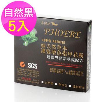 【PHOEBE 非絲比】純天然草本晶彩萃提指甲花染髮粉-自然黑-100g-五盒組