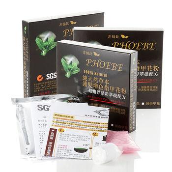 【PHOEBE 非絲比】純天然草本晶彩萃提指甲花染髮粉-純紅色-100g-三盒組