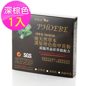 【PHOEBE 非絲比】純天然草本晶彩萃提指甲花染髮粉-深棕色-100g-單入