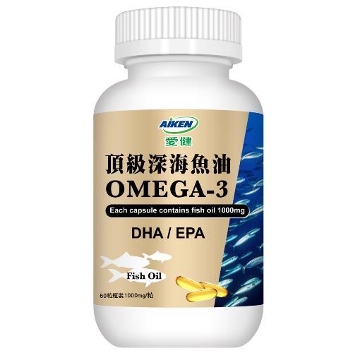 【愛健】頂級深海魚油60粒