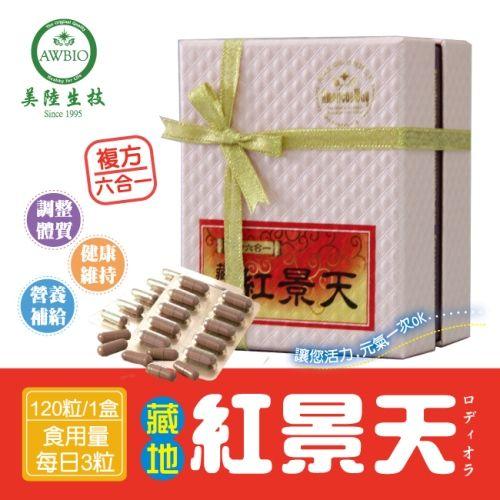【美陸生技AWBIO】西藏人蔘→ 藏地紅景天【120粒/盒】