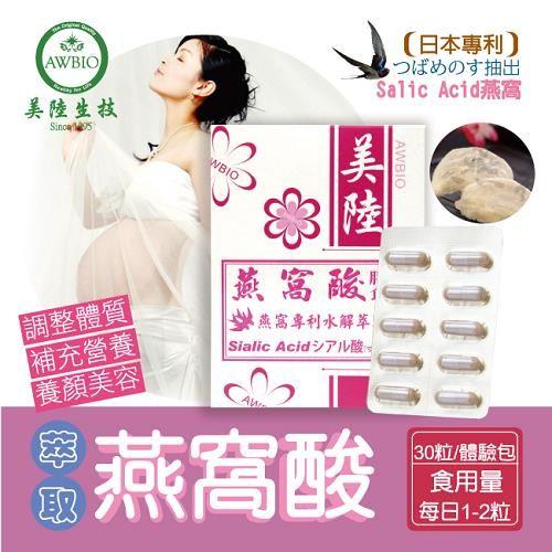 【美陸生技AWBIO】日本專利水解 Salic Acid燕窩酸 萃取素【30粒/盒】