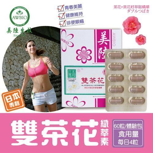 【美陸生技AWBIO】日本專利雙茶花纖萃素 含山茶花皂?【60粒 /盒】
