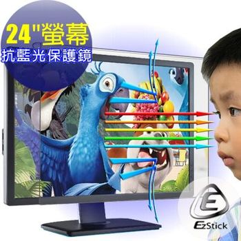 【EZstick】24吋外掛式抗藍光 護眼光學液晶螢幕保護鏡(尺吋:560*360mm)