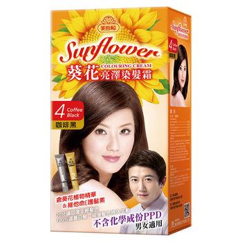 美吾髮 葵花亮澤染髮霜-4號咖啡黑