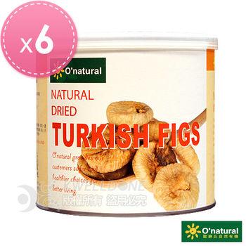 《Onatural 歐納丘》 純天然土耳其無花果乾(250g*6罐)