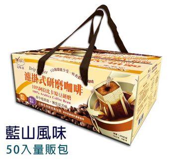 【WeWell 品味家】濾掛式咖啡(藍山咖啡) -50入量販包